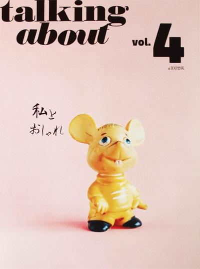 talking about Vol.4 私とおしゃれ