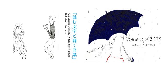 古川日出男(小説家)×柴田元幸(翻訳家)朗読&トークライブ『読む文字と聴く言葉』