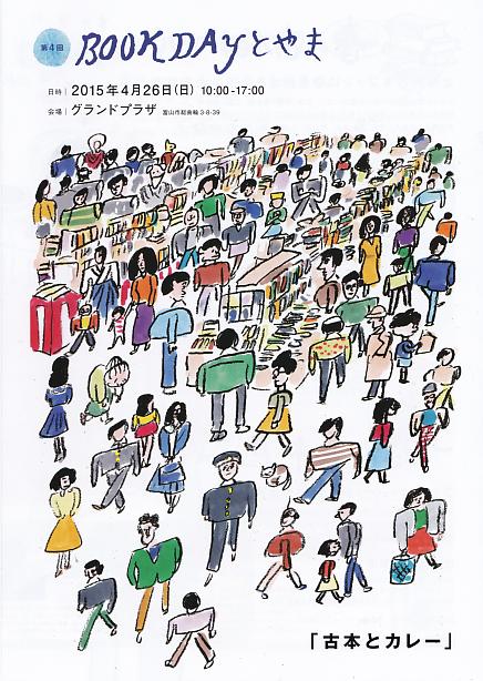 BOOKDAYとやま2015