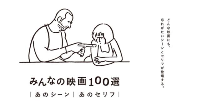 eiga100top