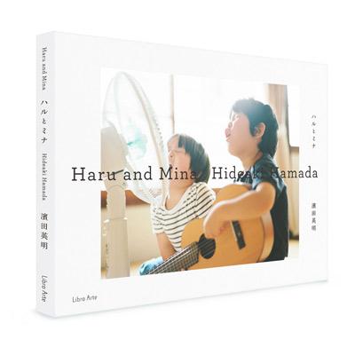 ハルとミナ / 濱田英明