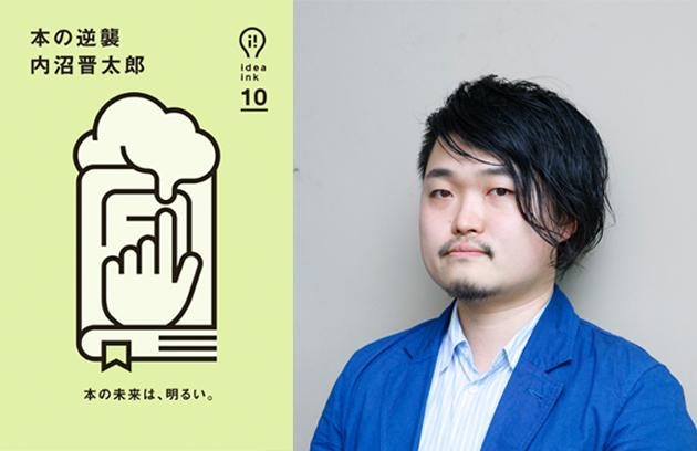 『本の逆襲』(朝日出版社)刊行記念トークイベント