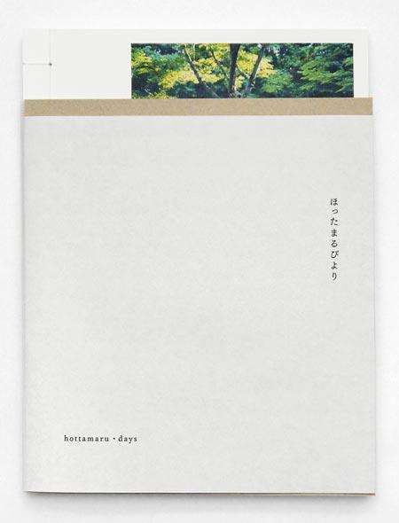 映画「ほったまるびより」+黑田菜月写真集「その家のはなし」