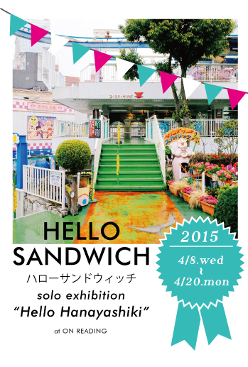 "HELLO SANDWICH solo exhibition ""Hello Hanayashiki"""