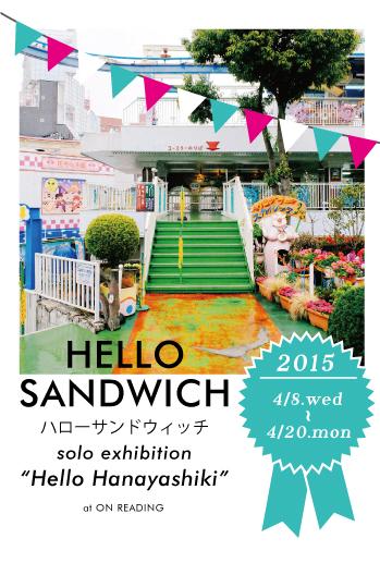 "HELLO SANDWICH solo exhibition ""Hello Hanayashiki"""