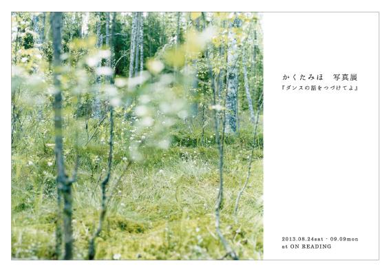 『ダンスの話をつづけてよ』 かくたみほ写真展 at ON READING