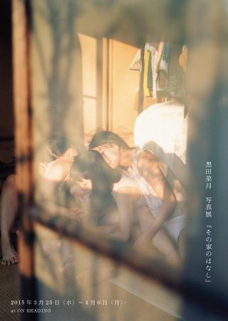 黑田菜月 写真展 『その家のはなし』