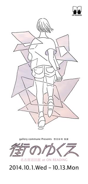 惣田紗希 個展『街のゆくえ』