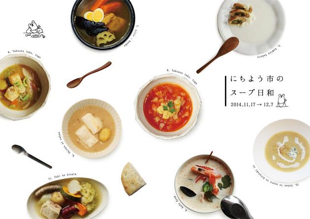 にちよう市のスープ日和