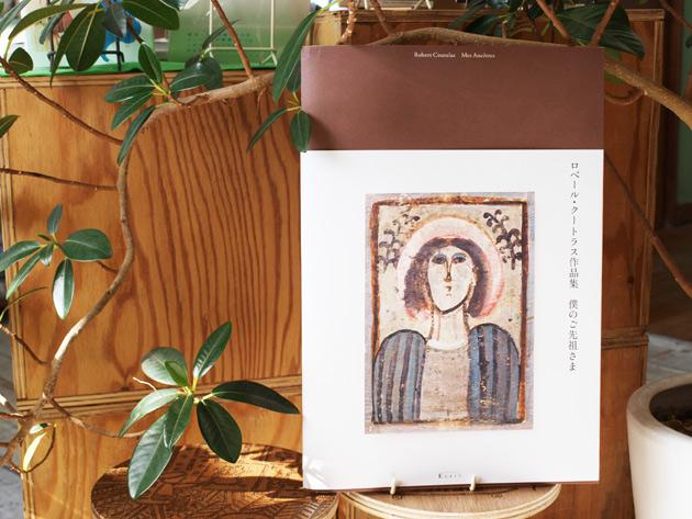 僕のご先祖さま Mes Ancetres / ロベール・クートラス作品集