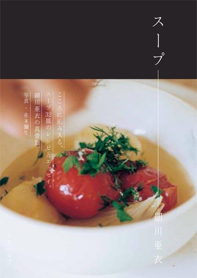 スープ / 細川 亜衣