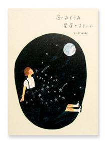 夜のみずうみ 星屑のスカート / 西淑